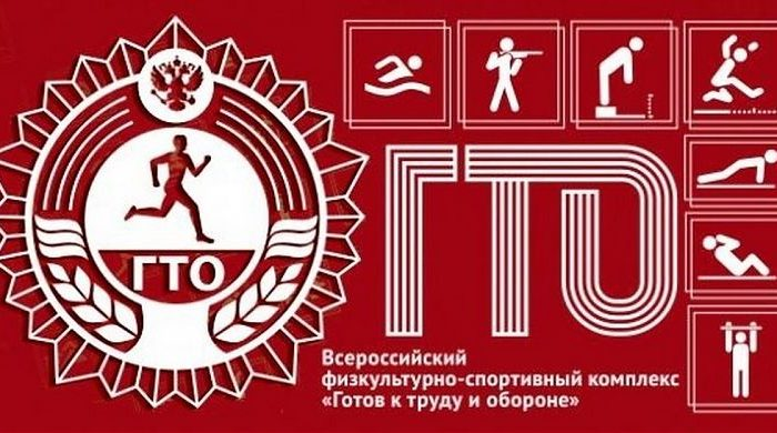 Тестирование по нормативам ГТО