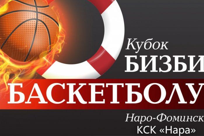 Кубок Бизби по баскетболу