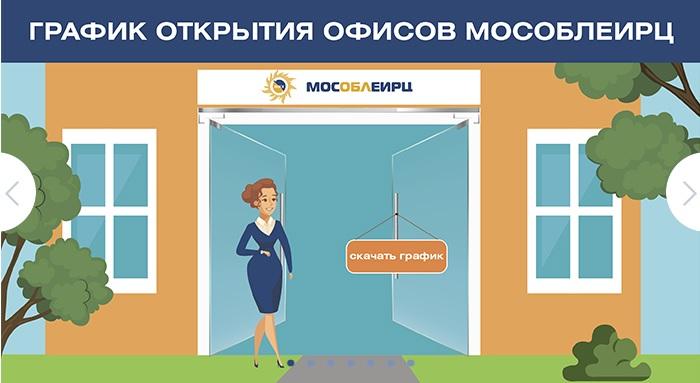 О режиме работы офисов МосОблЕИРЦ