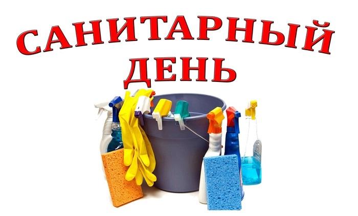 Санитарный день