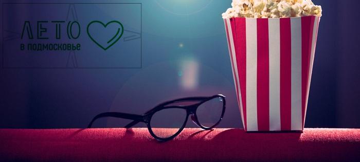 Кино на свежем воздухе!