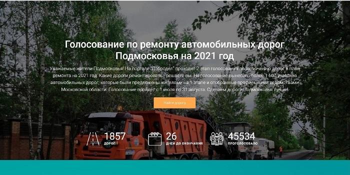 Голосование по ремонту автомобильных дорог Подмосковья на 2021 год