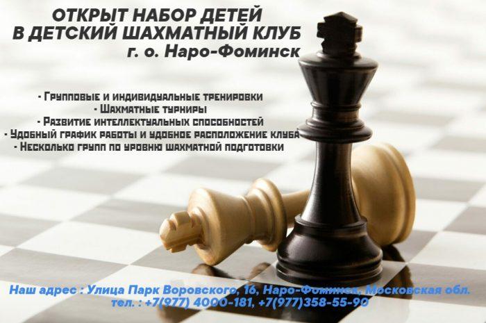 Открыт набор в детский шахматный клуб
