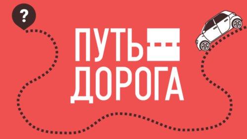 «Путь-дорога» — подкаст о путешествиях в Подмосковье