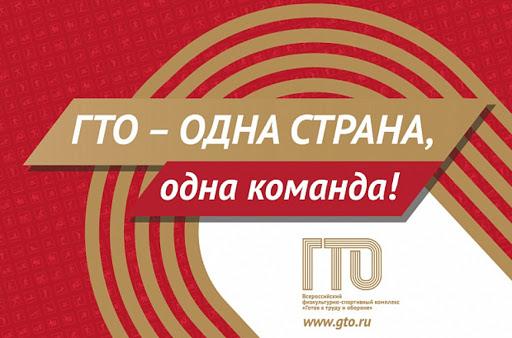 ГТО График мероприятий на январь