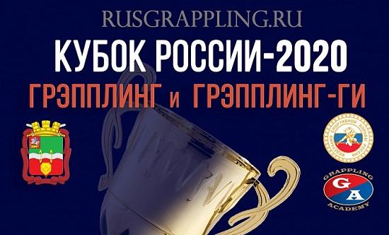 Кубок России-2020 по грэпплингу и грэпплинг-ги