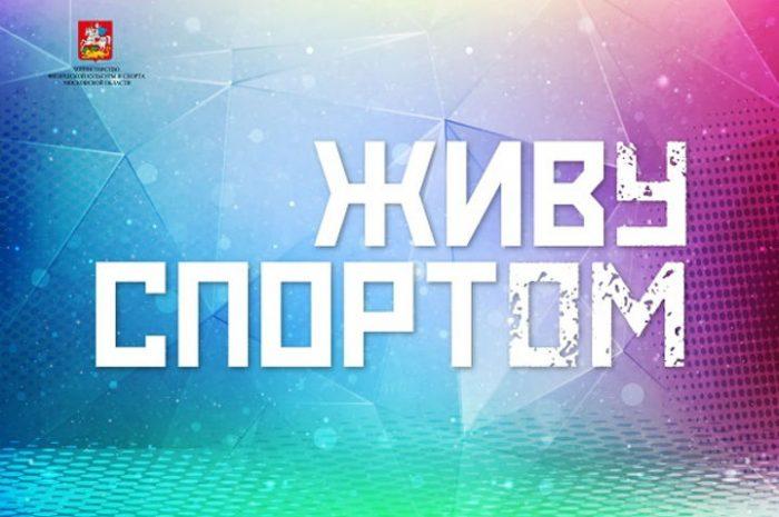 Вакансии на портале «живуспортом.рф»