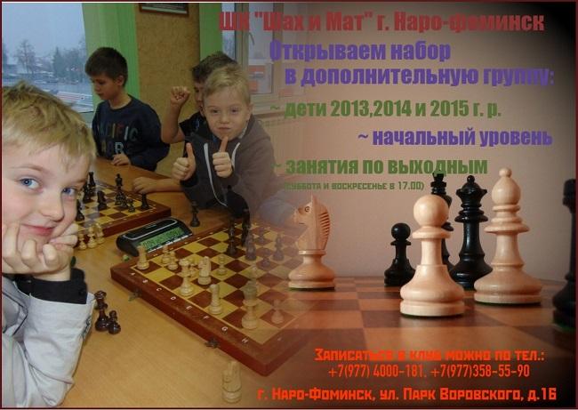 Набор в группу по шахматам (дети)