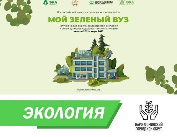 Конкурс «Мой зеленый ВУЗ»