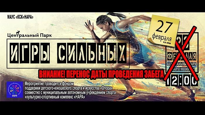 «Игры сильных» перенос мероприятия на 27 февраля