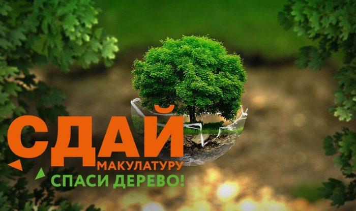 Эко-марафон «Сдай макулатуру — спаси дерево» в МАУС «КСК «Нара»