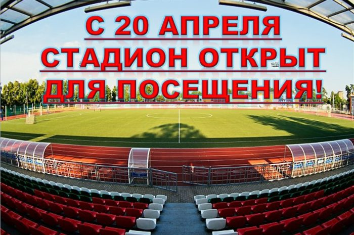 Стадион открыт для посещения!