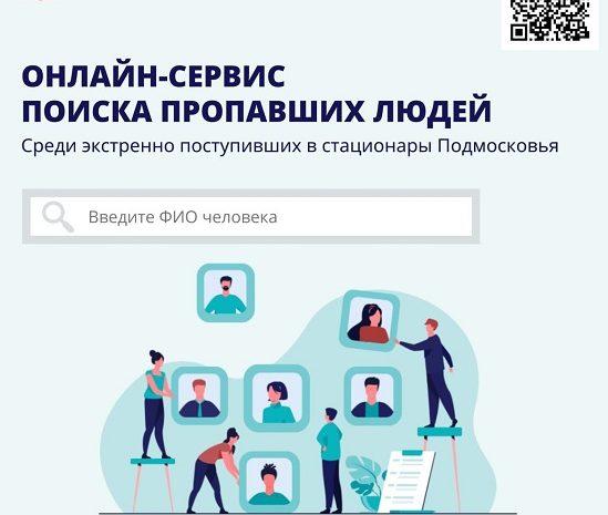 Онлайн-сервис для поиска пострадавших в больницах