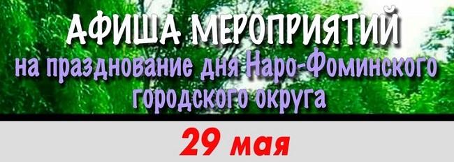 29 мая Центральный парк — празднование дня Наро-Фоминского г.о.