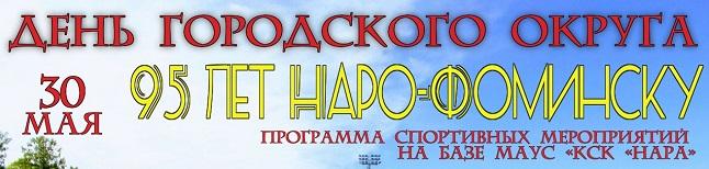 30 мая Афиша мероприятий МАУС «КСК «Нара»