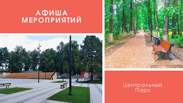 Центральный парк Афиша мероприятий