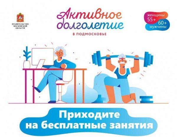 Программа «Активное долголетие»