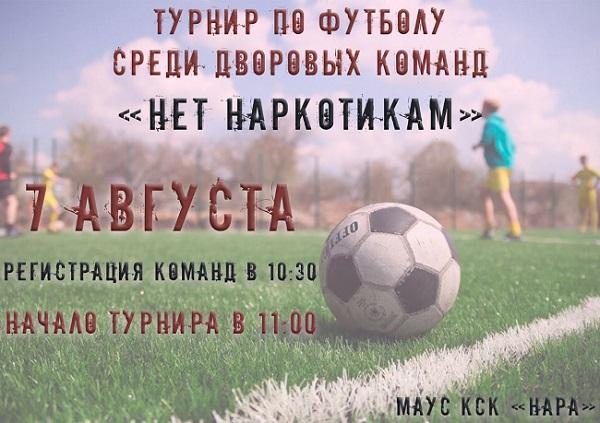 Турнир по футболу среди дворовых команд «Нет наркотикам»