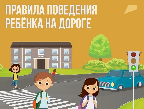 Правила поведения ребенка на дороге