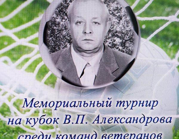 Мемориальный турнир по футболу на Кубок В. П. Александрова
