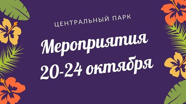 Мероприятия Центральный парк 20-24 октября