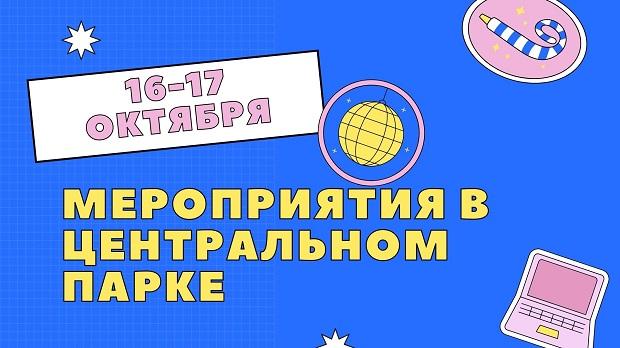 Мероприятия в Центральном Парке 16-17 октября