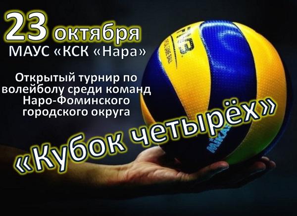 «Кубок четырех» 23 октября