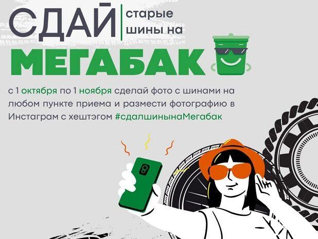 Ежегодная экологическая акция «Сдай старые шины на «Мегабак»